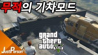 「저펄 GTA5 무적의 기차모드!! 도로를 무한질주로 다니다?!