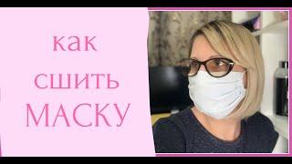 как сделать маску своими руками. Face mask.  Многоразовая маска. Карантин