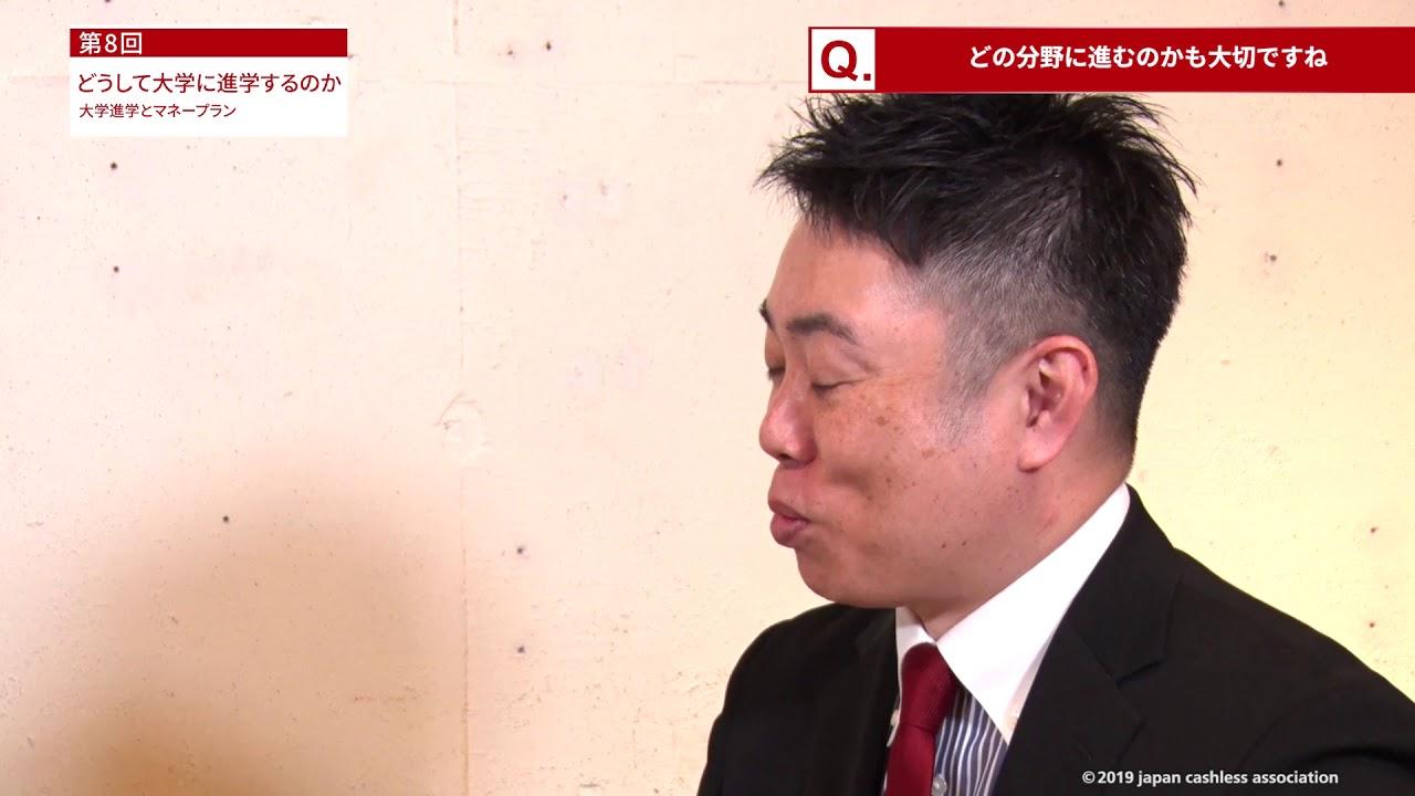 日本キャッシュレス化協会 教育プログラム 第8回:どうして大学に進学するのか