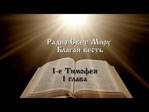 видео: 1-е послание Тимофея 1 гл.