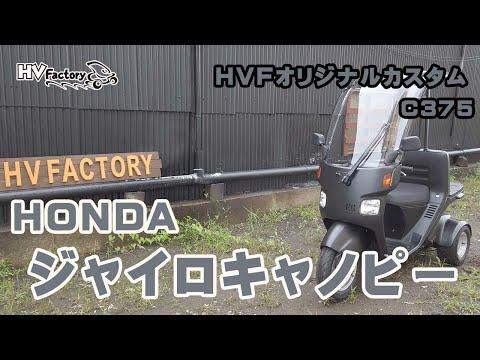 ジャイロキャノピーカスタム車両 C375 のご紹介!byHVファクトリー