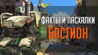 Overwatch ФИП Факты и пасхалки Бастион