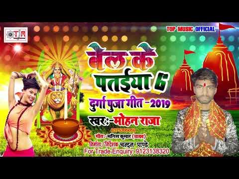 बेल के पतईया 6 दुर्गा पूजा गीत- 2019 !! मेहरारू मिली बेटर #Mohan Raja - BEL ke pataiya 6