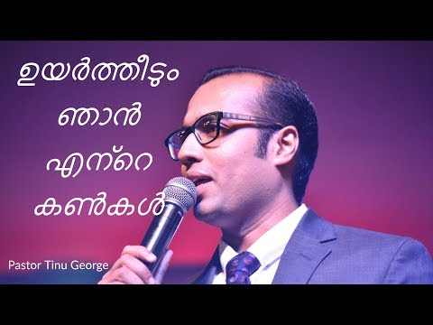 Pastor Tinu George Praise and Worship Song - Youth Power 4 Christ Youth Power 4 Christ