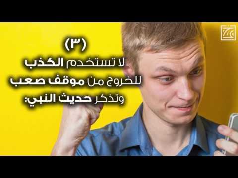 ٧ خطوات عملية لترك الكذب thumbnail