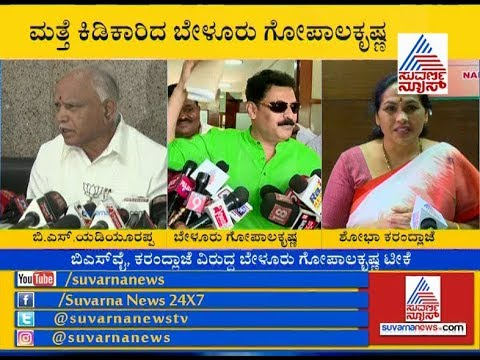 Belur Gopalakrishna Mocks At  BS Yeddyurappa And Shobha Karandlaje