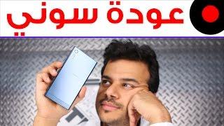 جهاز سوني اكسبيريا اكس زي هل هو نجم سوني Sony Xperia XZ