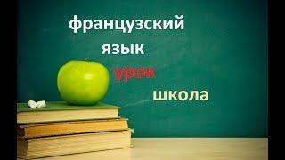 Французский язык. Урок на тему школа