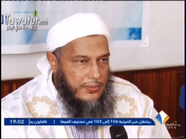 محاضرة حول موضوع الخلافة في الأرض للعلامة محمد الحسن ولد الددو -  قناة المرابطون