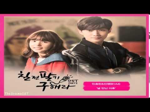 Min Hyo Rin & Jinyoung (B1A4) - Oh My Love (널 만난 이후) Sing Again,Goo Hae Ra OST Part.5