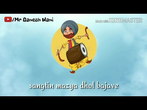 Sangtin mazya dhol bajave whatsapp status | kar por tu kamal