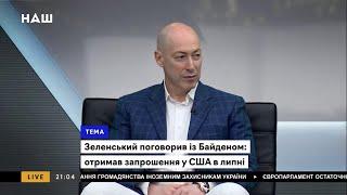 Гордон о беседе с Зеленским, судебной реформе и победившей коррупции