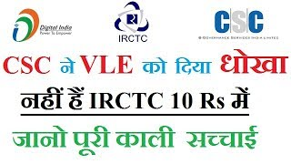 csc ने vle को दिया धोखा , नहीं हैं 10 rs में  irctc , जानो पूरी  काली सच्चाई