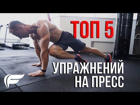 Самые лучшие упражнения на пресс от Михаила Прыгунова