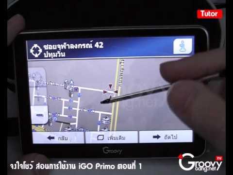 สอนการใช้งาน GPS นำทาง iGO Primo 1/3 โดย Groovygang.net