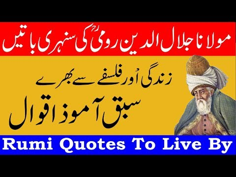 Rumi Quotes Of Love And Life Urdu - Hindi - रूमी उद्धरण