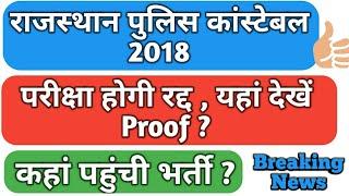 Rajasthan Police 2018 constable Exam leak, क्या Re exam है? आगे का Process, राजस्थान पुलिस ,Hindi