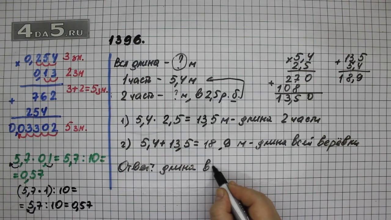 гдз математика 5 класс 1396