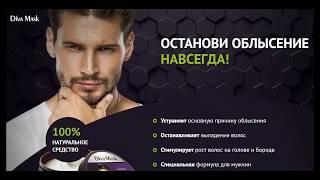 Diva Mask против облысения для мужчин