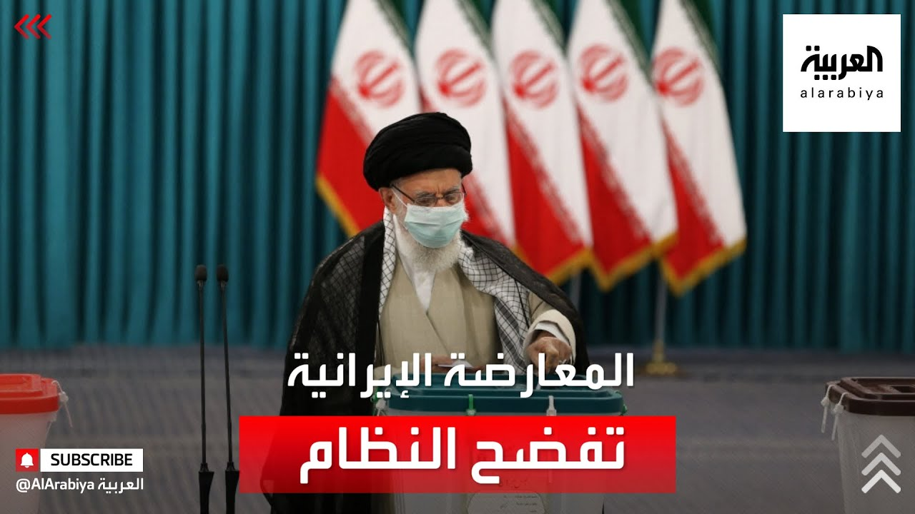 المعارضة الإيرانية تفضح أكاذيب النظام وتنشر صورا لمراكز الاقتراع الفارغة  - نشر قبل 2 ساعة