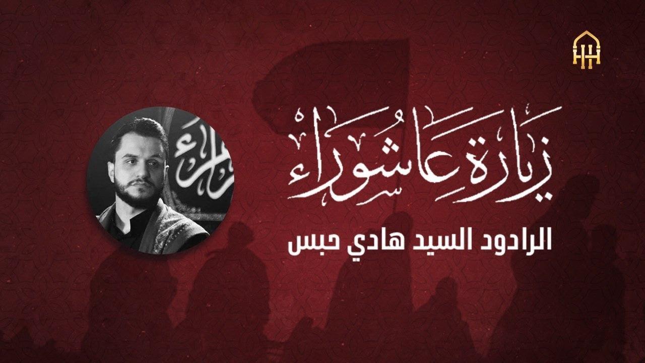 زيارة عاشوراء - الرادود السيد هادي حبس