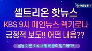 셀트리온 KBS 9시 메인뉴스에 렉키로나 긍정적 보도가 나왔다!! 어떤 내용일까??