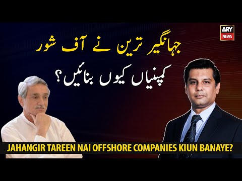 Why did Jahangir Tareen set up offshore companies?