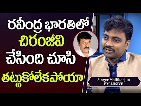 చిరంజీసి చేసింది చూసి తట్టుకోలేకపోయాను    Singer Mallikarjun About Mega Star Chiranjeevi    Sumantv