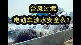 台风过境,开电动车涉水会电死么?【剁手风向标】