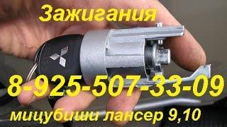 Как снять замок зажигания обрывные болты мицубиси 8-925-507-33-09