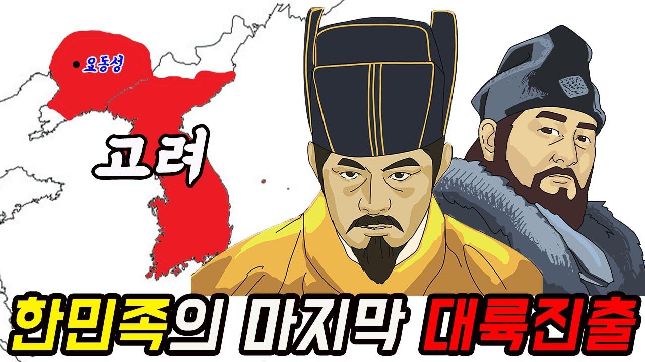 고려의 공민왕, 요동을 정벌하다! (feat. 이성계)