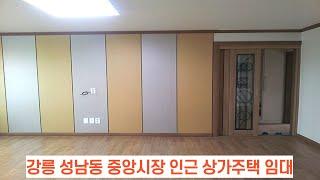 강릉 성남동 투룸 리더스공인중개사033-642-2830