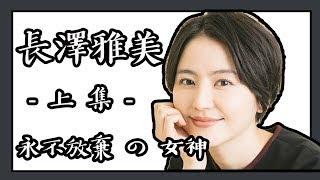 長澤雅美 | 長澤 まさみ | 上集 | 一位永不放棄 的 日本女優 | 從東寶灰姑娘 到 信用詐欺師 | 日劇女神 Masami Nagasawa