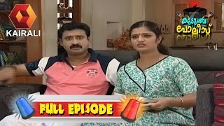 Kudumba Police 27/12/16 Real Full Episode