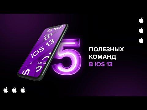 Топ-5 ПОЛЕЗНЫХ команд для IPhone | Shortcuts в IOS 13