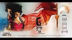 G Kutta Se | Official Trailer | In Cinemas JUNE 17