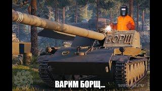 Борщ взял воина обзор немецкой ПТ-САУ