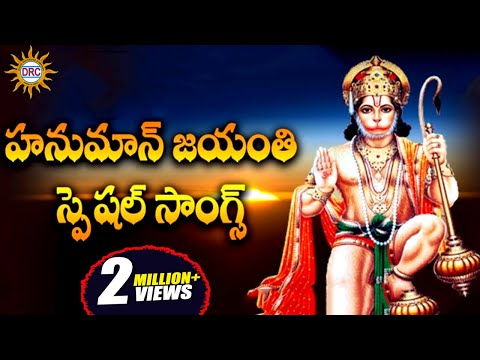 Hanuman Jayanthi Special Songs  || Kondagattu Anjanna Swamy Devotional Folk Songs