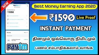 ₹1590 (Live Proof) instant Payment || Best Money Earning App 2020 || New Paytm Earning app in Tamil