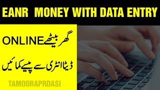 Hi friends!! i'm tamoor pardasi here with another new and fresh video of online earning. in this i will tell you that how to earn money dat...