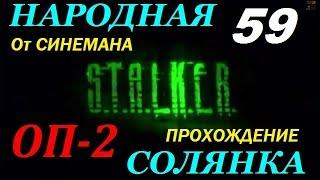 Объединенный Пак 2 / ОП-2 / Народная Солянка - 59 серия - Брат Луис и Оборона Комплеса
