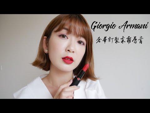 *擦上Armani唇膏,征服2019年所有困難!Giorgio Armani 奢華訂製柔霧唇膏