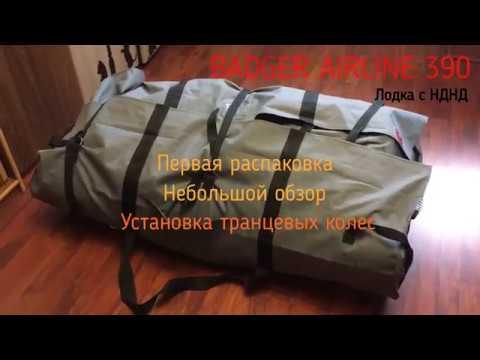 Badger Airline 390 НДНД.  Распаковка и установка транцевых колес