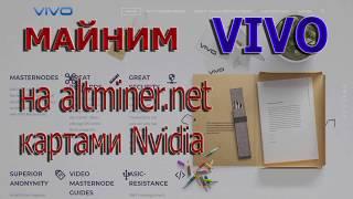 Майним VIVO на пуле Altminer картами Nvidia