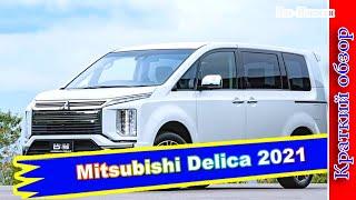 Авто обзор -Новый Митсубиси Делика 2020 (Mitsubishi Delica): фото, технические...