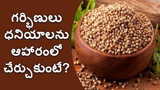 Amazing health benefits of coriander seeds