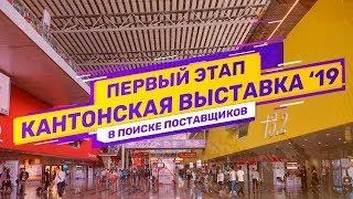 Кантонская выставка 2019 Canton Fair 2019 Посещение 1 го этапа выставки и поиск поставщиков