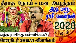 ஆடி அதிஷ்டத்தை அள்ளப்போகும் ராசிகாரர்கள் – ஜோதிடர் Shelvi-ன் ஆடிமாத சிறப்பு பலன்கள் | 2020