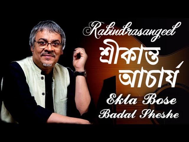 Rabindrasangeet 🎶   Srikanto Acharya   Ekla Boshe Badol Seshe   Tagore Song