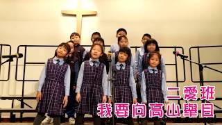 Publication Date: 2018-04-10 | Video Title: 二愛班 - 我要向高山舉目